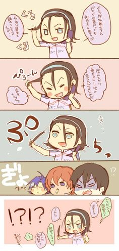 Yowamushi Pedal, Funny Comic Strips, Hakone, Funny Comics, Love Art, Otaku, Anime, Kawaii, Manga
