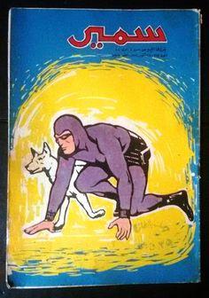 (Collection of 13) Samir Arabic Comics Color {The Phantom} Egyptian Magazine 60s