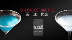 Okura Hotel Buy 1 get 1 Free http://www.hotelokuramacau.com/en/offer/food_sake_cocktail.php