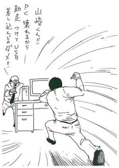 とんでもない部下に付き合わされる部長がかわいいヒトコマ漫画「サラリーマン山崎シゲル」 - NAVER まとめ