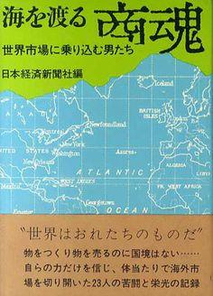 海を渡る商魂 世界市場に乗り込む男たち 日本経済新聞社 1969年/日本経済新聞社 カバー 帯 小口少ヤケ・少シミ ¥1,000