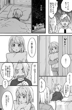 はなやま (@inunekokawaE) さんの漫画 | 30作目 | ツイコミ(仮) 鋼の錬金術師 Fullmetal Alchemist, Kimi Ni Todoke, Anime Couples Manga, Fun Comics, Drawing Reference, Nostalgia, Illustration Art, Animation, Fan Art