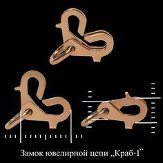 Замок-ювелирной-цепи-КРАБ-1