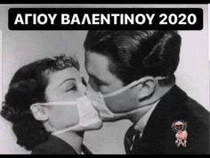 Funniest Valentine Memes for Funny Valentine's Day Stupid Funny Memes, Funny Relatable Memes, Hilarious, Funny Sarcasm, Funny Shit, Funny Texts, Funny Stuff, Funny Valentine Memes, Funny Greek