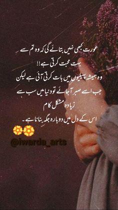 Urdu Poetry Romantic, Love Poetry Urdu, Poetry Quotes, Beautiful Quotes About Allah, Beautiful Words Of Love, Emotional Poetry, Poetry Feelings, Muslim Love Quotes, Islamic Love Quotes