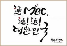 dynamic Korean calligraphy by Sooyeon Heo