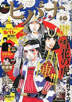 ヒバナ 2015年 10/10 号 [雑誌]: ビッグコミックスピリッツ 増刊 null http://www.amazon.co.jp/dp/B013IMQT9M/ref=cm_sw_r_pi_dp_Hzu6vb0S2N8G8