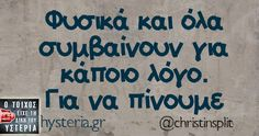 Funny Quotes, Funny Memes, Jokes, Free Therapy, Funny Greek, Greek Quotes, Alcohol, Lol, Humor