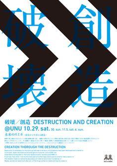 破壊 / 創造: Destruction/Creation: Kazuhisa Yamamoto (Donny Grafiks) , 2011