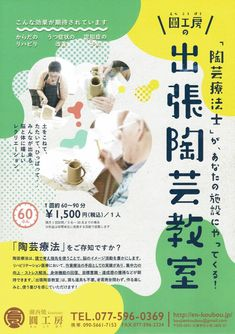 - Business trip pottery class flyer (table)- 出張陶芸教室チラシ(表) … Business trip pottery class flyer (table)-Business trip pottery class flyer (table)-# Flyerscriativo - Flugblatt Design, Japan Design, Flyer Design, Layout Design, Logo Design, Graphic Design Brochure, Graphic Design Posters, Dm Poster, Kindergarten Design