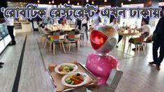 'রোবটিক রেস্টুরেন্ট' এখন ঢাকায় (ভিডিও)-Bangla News365   Robotic Restaura...