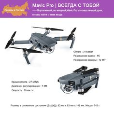 1289$  Know more - In stock!!!2017 Newest Original DJI Mavic pro drone fly more combo with 4K video 1080p camera rc helicopter  27 mins Flight time   #magazineonline