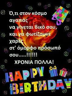 Bff Quotes, Greek Quotes, Quotes For Kids, Happy Birthday Cards, Birthday Wishes, Greek Easter, Sweet Soul, Birthday Board, Keto Cookies