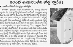 Telangana Engineering Research Center : IIT Kharagpur Engineering Students create solar-po...