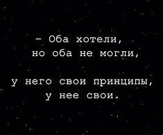 Heart Quotes, Me Quotes, Motivational Quotes, Russian Quotes, Black Quotes, Sad Pictures, Aesthetic Words, Funny Captions, My Mood