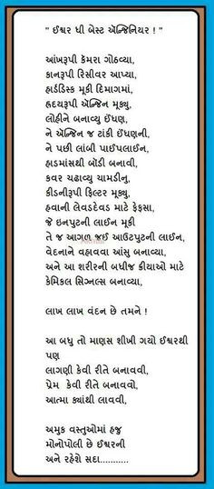 High School Senior Essay Importance Of Water Essay In Gujarati Essaywater Is Life Essaywater Is  Life  English  Gujarati   Turn Off Colors Importance Of Water Water Is  Our  Controversial Essay Topics For Research Paper also Thesis Statement Essays Kon Kahe Che  Gujarati Thought  Pinterest  Thoughts And Koi Good English Essays Examples
