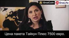 #OneCoin Д-р Ружа Игнатова  Стратегии сплита до 1 октября