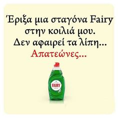 Απατεώνες! Greek Memes, Funny Greek Quotes, Funny Picture Quotes, Funny Images, Funny Photos, Funny Cartoons, Funny Jokes, Funny Tips, English Jokes