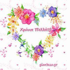 Χρόνια Πολλά Κινούμενες Εικόνες giortazo.gr Happy Mothers Day, Greece, Gifs, Happy Birthday, Nighty Night, Greek Sayings, Greece Country, Happy Brithday, Urari La Multi Ani