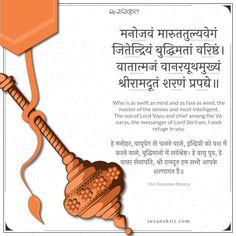 This Hanuman Jayanti let us understand the meaning of this very popular Shri Hanuman Mantra and Hanuman Jayanti Mahotsava with great visuals. Sanskrit Quotes, Sanskrit Mantra, Vedic Mantras, Hindu Mantras, Hanuman Pics, Hanuman Images, Shri Hanuman, Hanuman Lord, Krishna