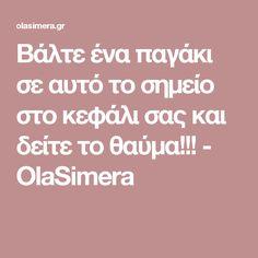 Βάλτε ένα παγάκι σε αυτό το σημείο στο κεφάλι σας και δείτε το θαύμα!!! - OlaSimera