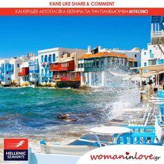 Διαγωνισμός Womaninlove.gr με δώρο ακτοπλοϊκά εισιτήρια 2 ατόμων για τη μαγευτική Μύκονο! - https://www.saveandwin.gr/diagonismoi-sw/diagonismos-womaninlove-gr-me-doro-aktoploika-eisitiria-2-atomon-gia-ti/
