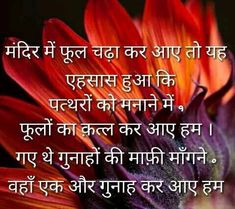2019 Good Morning Images With Quotes In Hindi Shayari Photo Good Morning Babe Quotes, Morning Images In Hindi, Latest Good Morning Images, Hindi Good Morning Quotes, Good Morning Photos, Good Morning Flowers, Shayari Photo, Good Morning Inspirational Quotes, Hindi Quotes