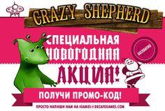 Crazy Shepherd. Get a promo-code