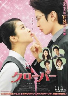 Clover (Japanese Movie)