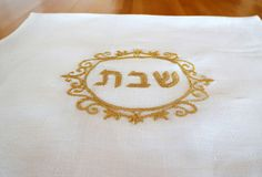Silver or Gold  Challah Cover- 100% linen - Shabbat  - Embroidered Challah Cover  Jewish Holiday Hebrew Embroidery Shabbat Bread cover by ThreeGenerations1 on Etsy https://www.etsy.com/listing/229162914/silver-or-gold-challah-cover-100-linen