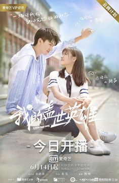Childhood playmates Li Tao and Zhang Sheng get to know each other by fate and mutually support each other through tennis. Facing family's objection. Korean Drama Romance, Korean Drama List, Watch Korean Drama, Korean Drama Movies, Drama Tv Series, Drama Film, Modele Pixel Art, Web Drama, Drama 2016