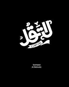 لا تقل فات الاوان #arabic_typography#arabictypography#arabictypography#arabic_calligraphy#typography#sketch #sketching #arabtype#typeface#arabic_typeface #graphic_design #design #designguide #تصميم #كاليجرافي #تايبوجرافى#arabic_art #arabic_logo #brand_indentity #logo_design #arabictype #arabic_art #logo_design #logodesigner #arabicbrand #advertising #magazine #word#arabic_design #arabic_typography #logotypography #arabiclogo