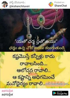 Telugu Inspirational Quotes, Google Play, How To Get, God, Traditional, Dios, Allah, The Lord