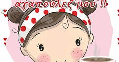 Καλημέρα Κινούμενες Εικόνες giortazo Hello Kitty, Fictional Characters, Art, Art Background, Kunst, Performing Arts, Fantasy Characters, Art Education Resources, Artworks