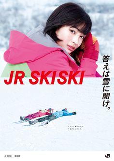 答えは 雪に聞け。 JR スキー スキー