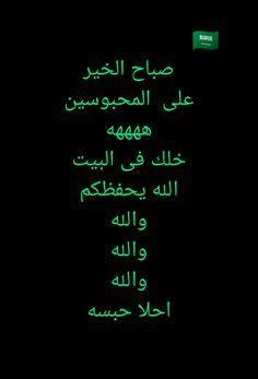 Arabic Calligraphy, Math Equations, Arabic Calligraphy Art