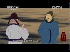 中国书法五千年 ep6