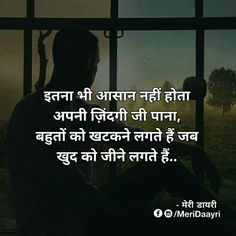 My thoughts. Education Logo Design, Motivational Quotes, Inspirational Quotes, Love Quotes In Hindi, Gulzar Quotes, Dear Diary, Strong Quotes, Good Morning Quotes, Deep Thoughts