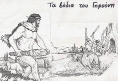 Νηπιαγωγός από τα πέντε...: Μυθολογία