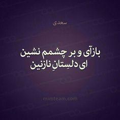 سعدی ●