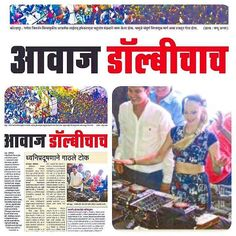 New pin for Ganpati Festival 2015 is created by by djberrygangsta with Having crazy awesome time on the front page of today's newspaper #maharashtratimes !  first foreign Dj to  perform at ganpati in India ever! We made history! #Kolhapur and #ganesh are extremely generous to me this year! Thank you all #beautifulpartypeople of Kolhapur ! You were suuuuperb during the show and what a warm welcome! Will never forget that one! Ganpati bala morya!  #edmindia #djane #femaledj #djBerryGangsta…