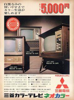 Radios, Retro Advertising, Vintage Advertisements, Tvs, Vintage Television, Japanese History, Tv On The Radio, Tv Radio, Wooden Cabinets
