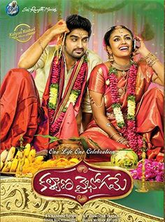Kalyana Vaibhogame Telugu Movie Online - Naga Shourya and Malavika Nair. Directed by B. V. Nandini Reddy. Music by Kalyan Koduri. 2016 [U]
