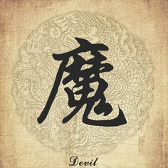"""Chinese character tattoo--""""Tibet"""" in seal fonts Chinese Tattoo Designs, Chinese Symbol Tattoos, Japanese Tattoo Symbols, Chinese Symbols, Kanji Japanese, Japanese Symbol, Japanese Art, Chinese Character Tattoos, Chinese Characters"""