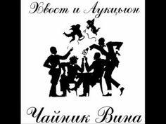 """Алексей """"Хвост"""" Хвостенко и группа """"Аукцыон"""", альбом """"Чайник вина"""" 1992 г."""