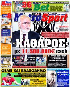 Αθλητικό Πρωτοσέλιδο 19-1-2013 Metrosport