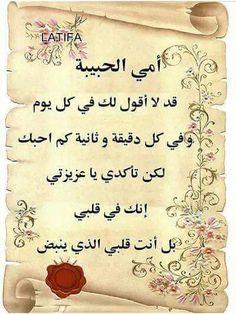 كلام عن الام صور عن الام عبارات شعر عن الام صور مكتوب عليها كلمات عن امي Mom Poems Mom And Dad Quotes Quran Quotes Love