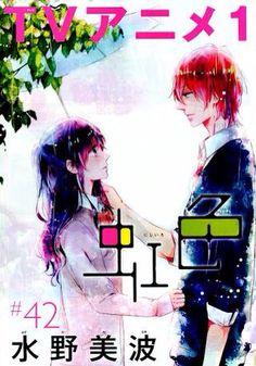 Nijiiro Days manga // Mari x Mattsun
