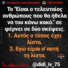 Funny Greek, Try Not To Laugh, Greek Quotes, Common Sense, True Words, Funny Photos, Funny Memes, 1, Angel