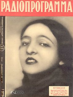 Old Magazines, Greece, Nostalgia, Actresses, Retro, Movie Posters, Movies, Life, Female Actresses